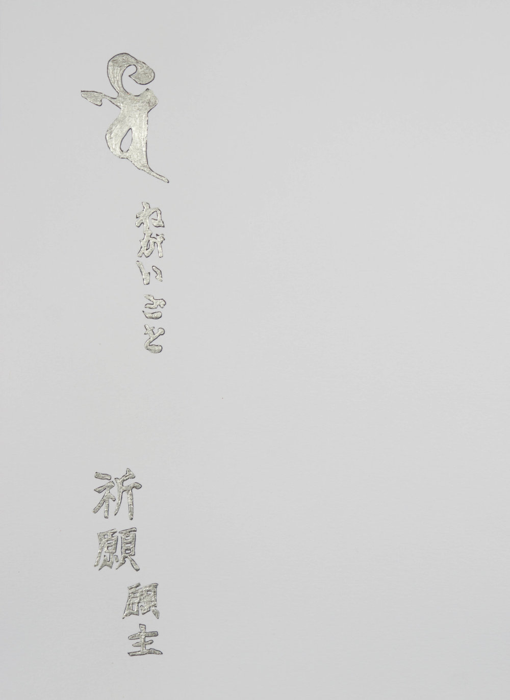 Shingon.jpg