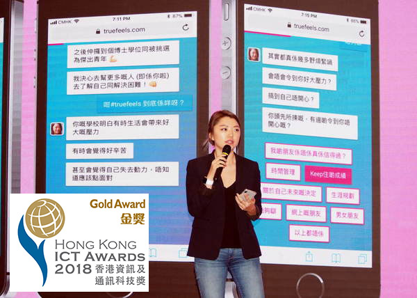 Winner of Gold Award at Hong Kong ICT Awards 2018 / 獲得2018年香港ICT大獎金獎 - 智慧市民(智慧共融)金獎 - 「Know My Students」— 防患於未然 分析學生情緒預測自殺風險