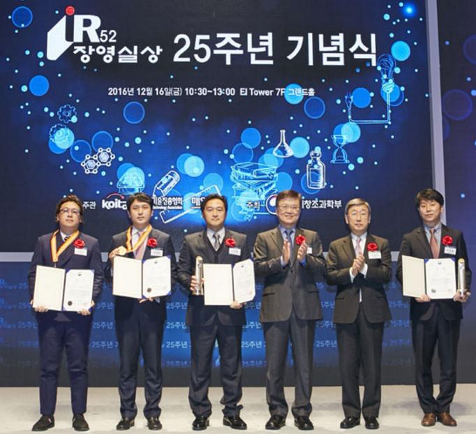 장영실상을 수상하고 있는 메디트 송명우 선임연구원 (사진 맨 좌측), 이수복 연구소장 (사진 맨 우측)