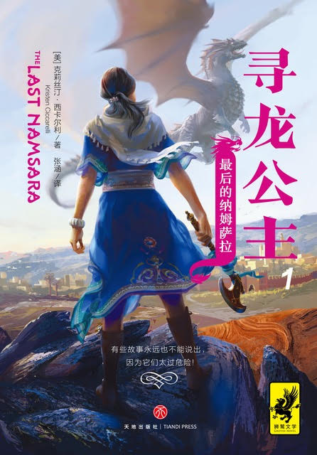 Chinese Edition of The Last Namsara
