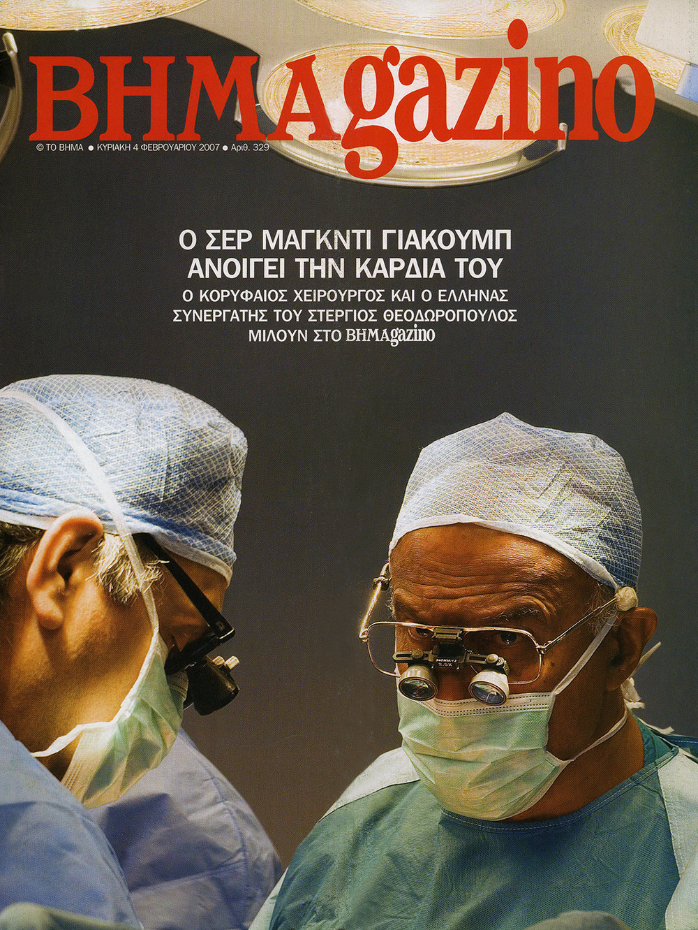Magdi Yacoub / surgeon-professor 0f cardiothoracic surgery / BHMagazino No 329
