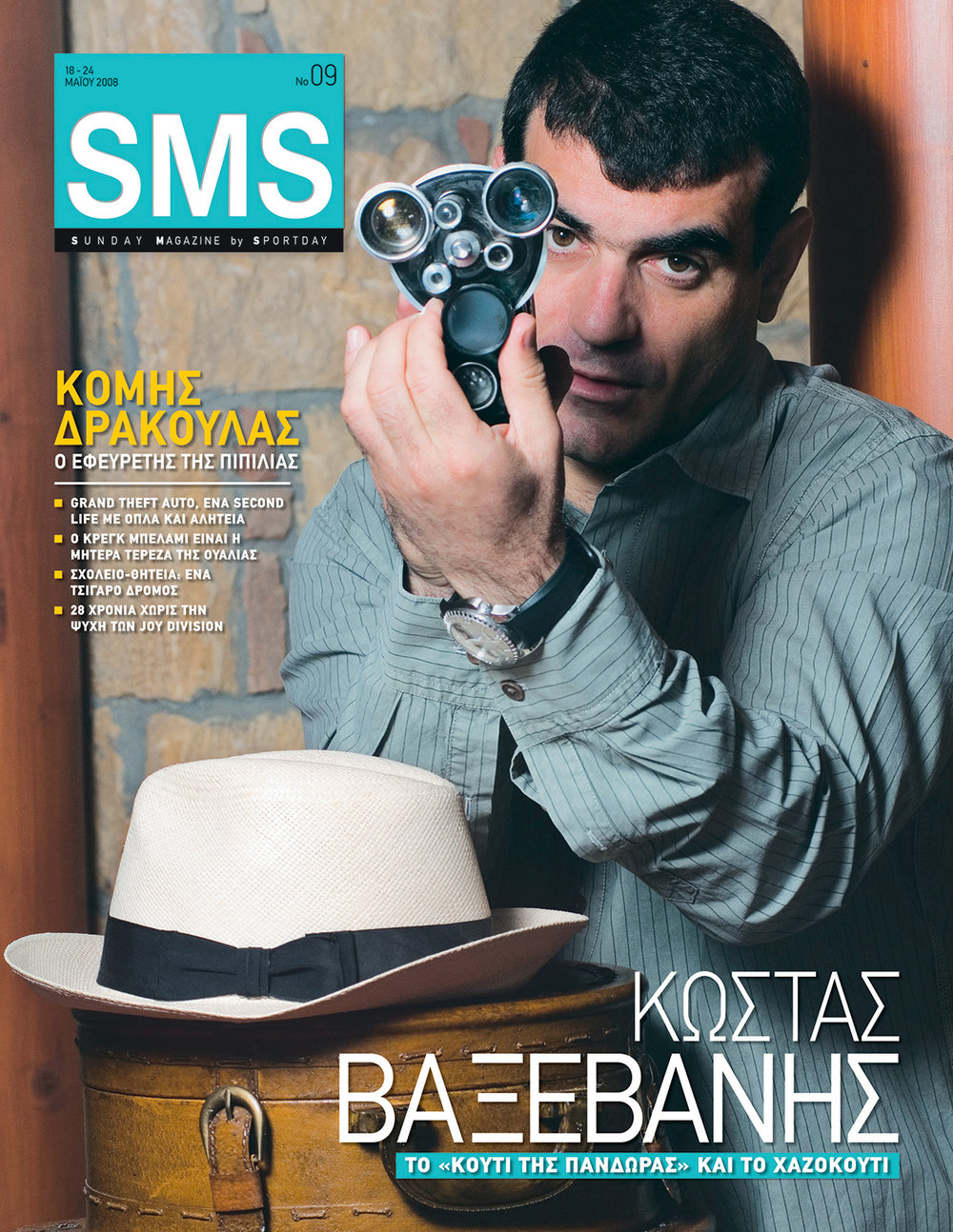 Kostas Vaxevanis / journalist / SMS Sportday No 11