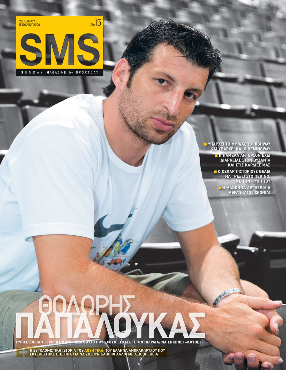 Thodoris Papaloukas / basketball player / SMS Sportday No 15