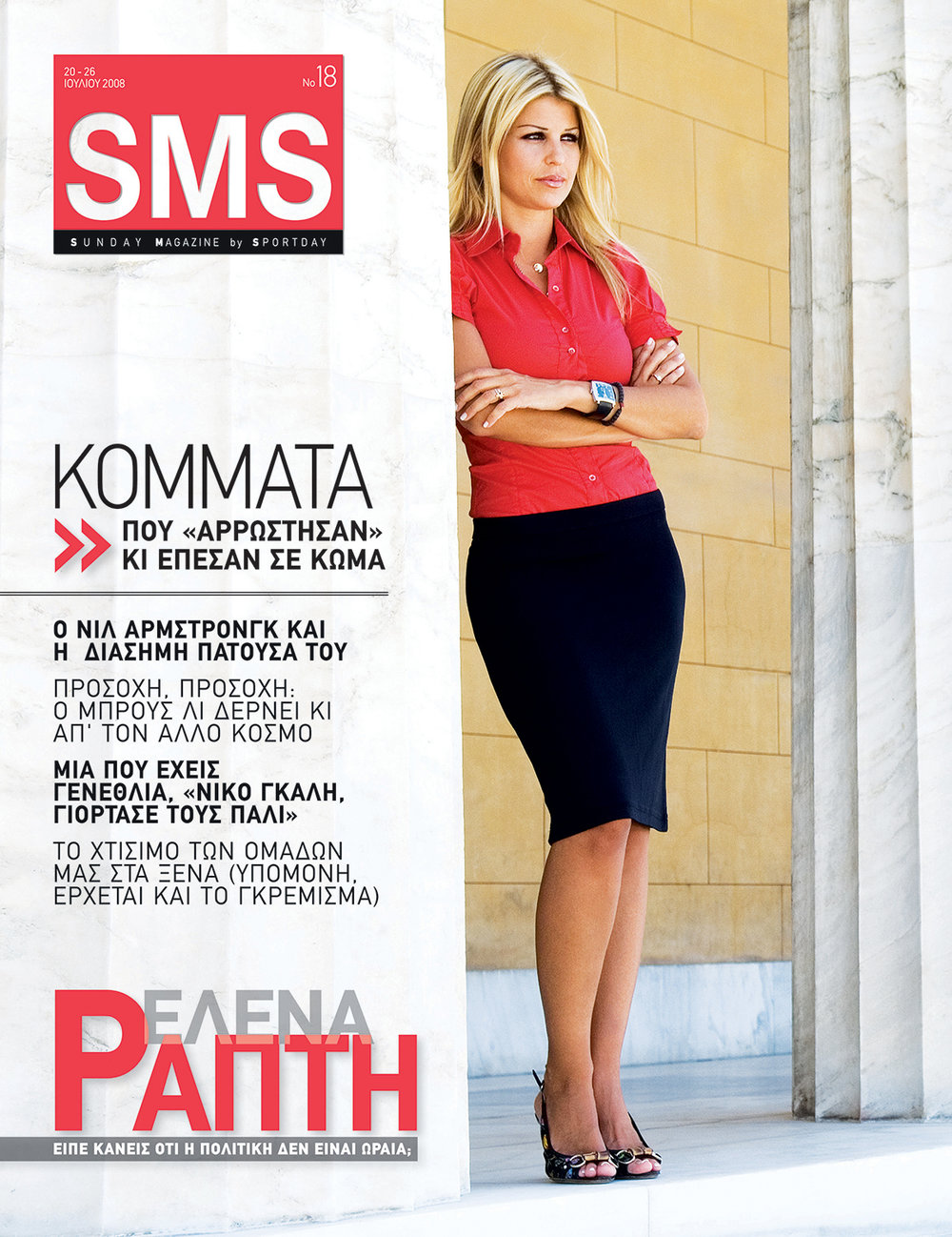 Elena Rapti / politician / SMS Sportday No 18