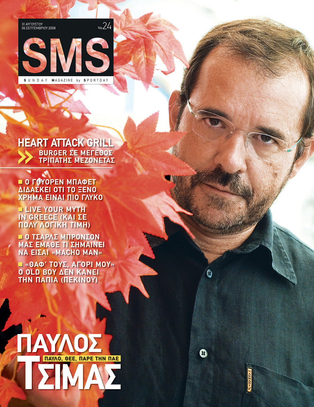 Pavlos Tsimas / journalist / SMS Sportday No 24