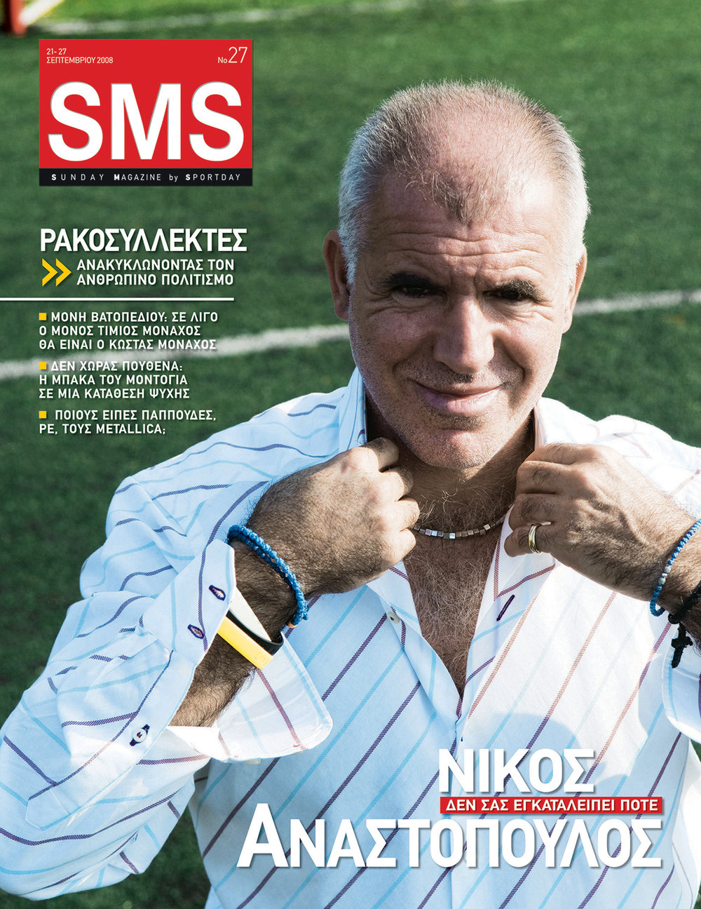 Nikos Anastopoulos / football player / SMS Sportday No 27