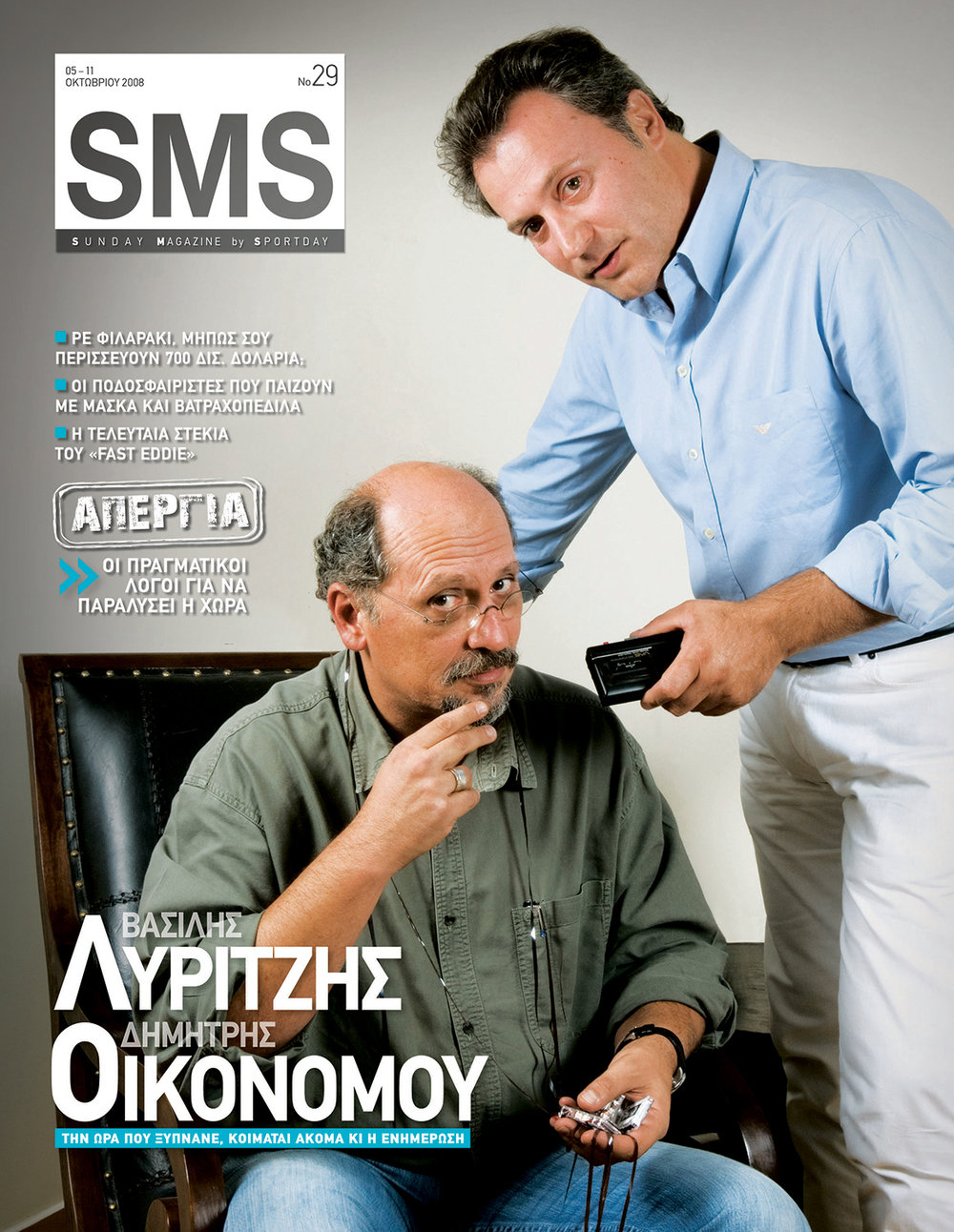 Vasilis Lyritzis-Dimitris Oikonomou / journalists / SMS Sportday No 29