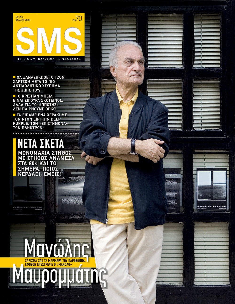 Manolis Mavromatis / journalist / SMS Sportday No 70