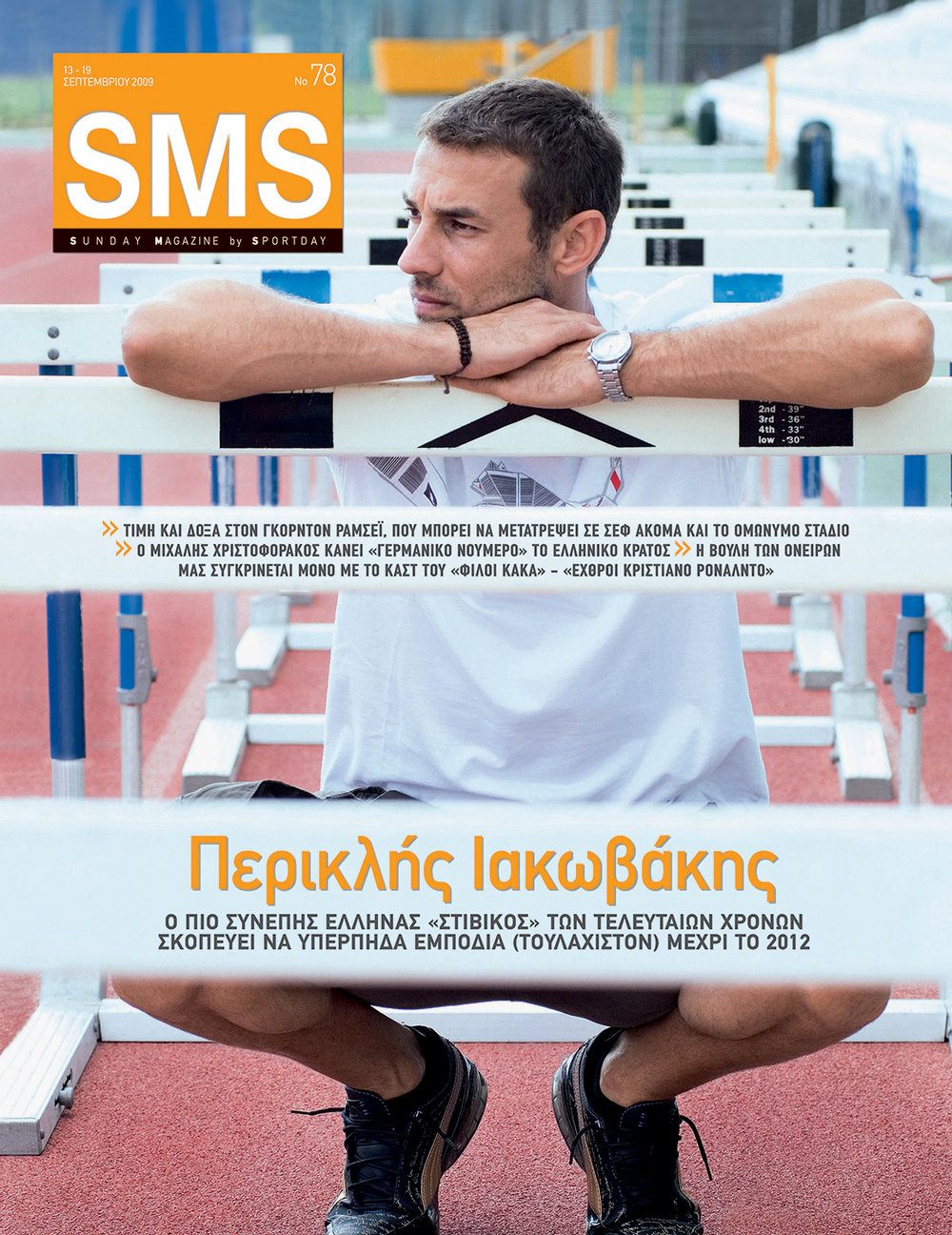 Periklis Iakovakis / athlete in 400 meters hurdles / SMS Sortday No 78