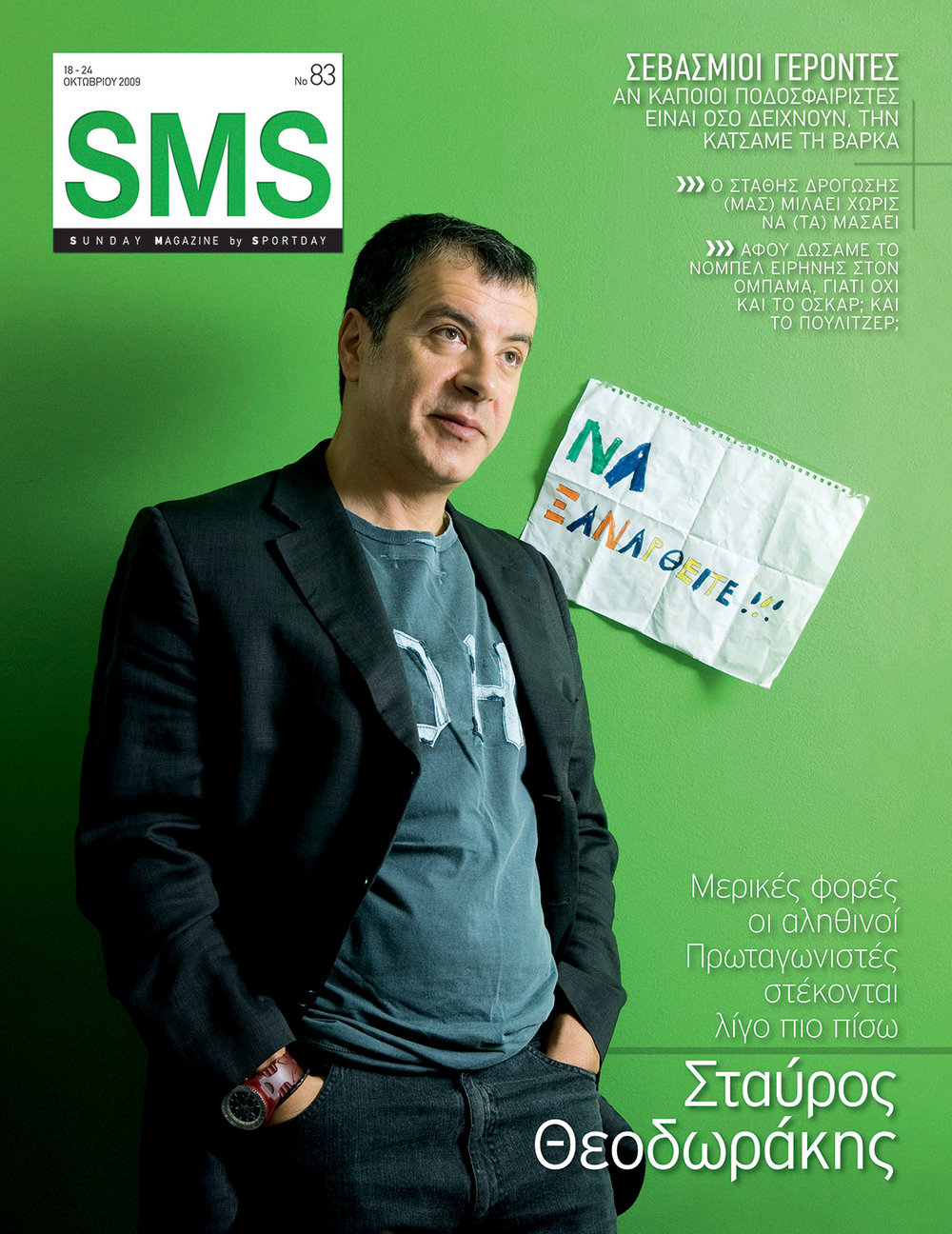 Stavros Theodorakis / journalist / SMS Sportday No 83