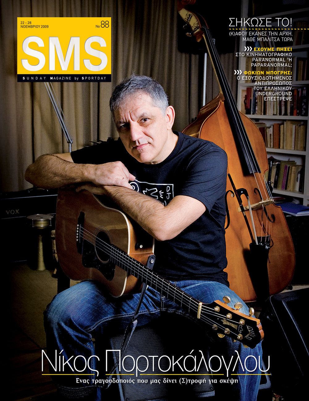 Nikos Portokaloglou / singer-composer-lyricist / SMS Sportday No 88