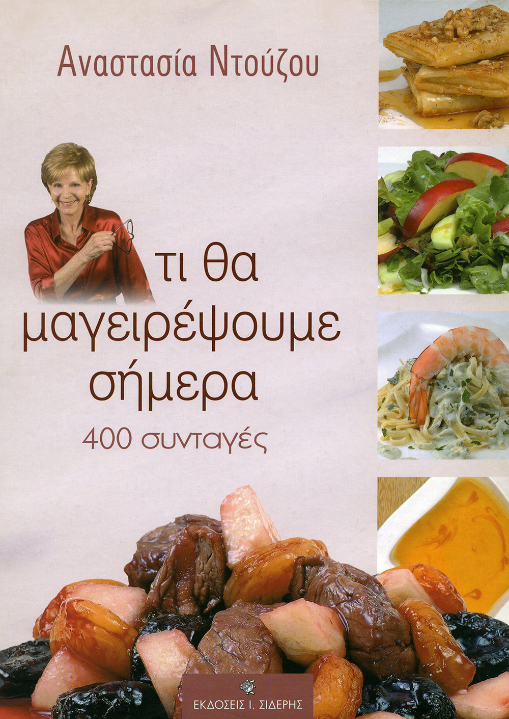 """What are we going to cook today"" / Anastasia Douzou / I. Sideris editions"