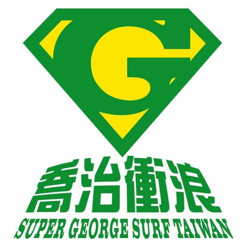 喬治衝浪 Super George Surf Taiwan