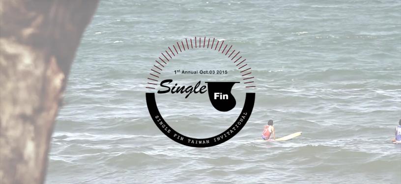 2015 第一屆臺灣單舵長板邀請賽紀錄片