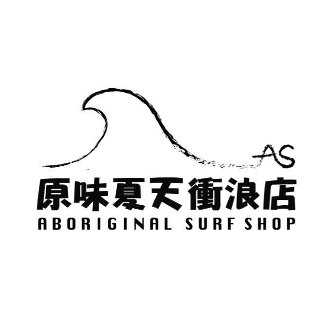 墾丁原味夏天 A.S Surf Shop