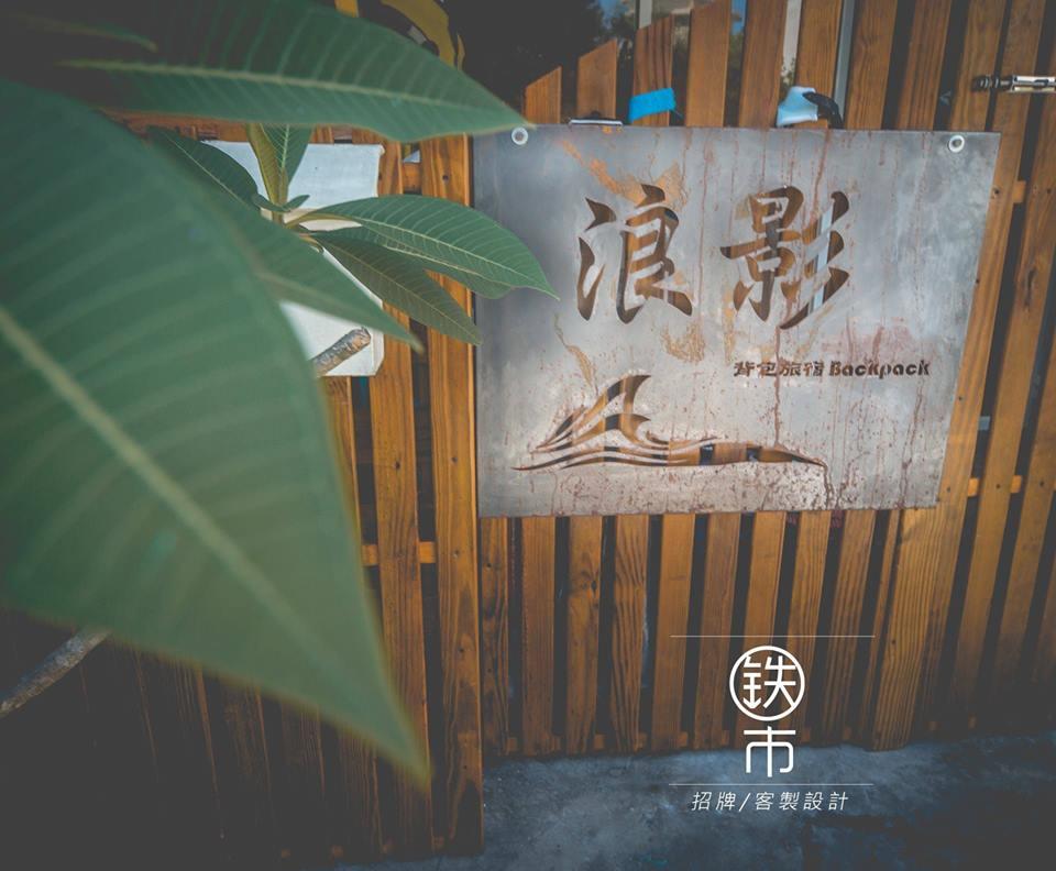 墾丁浪影 Surfilms Taiwan 背包旅宿