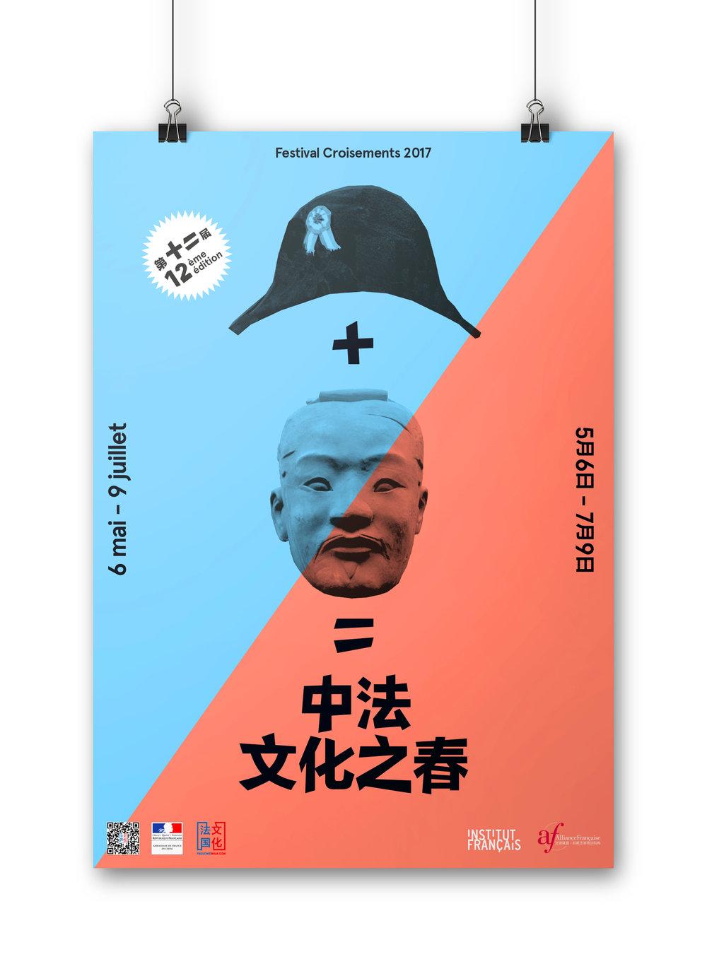 Festival Croisements 2017, courtesy of Lava Beijing