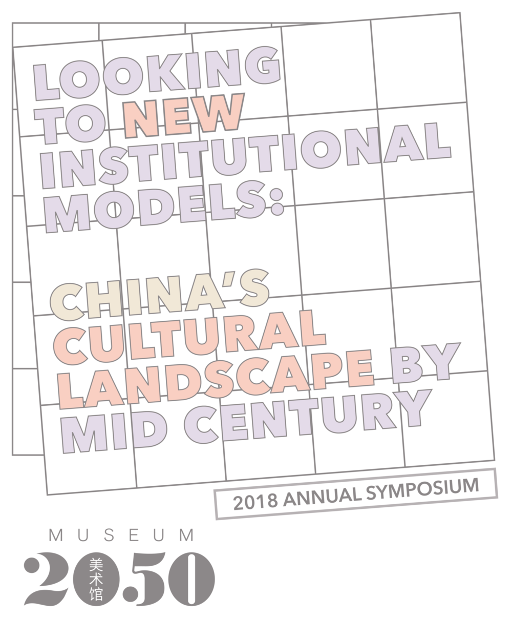 Poster+Museum+2050.png