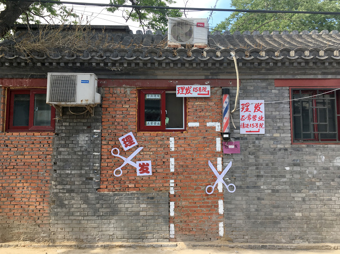 Window Shopping , autorisation de Lava Beijing