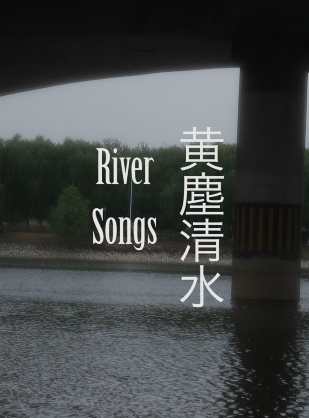 River Songs (2016)    Director:  Gorjan Markovski