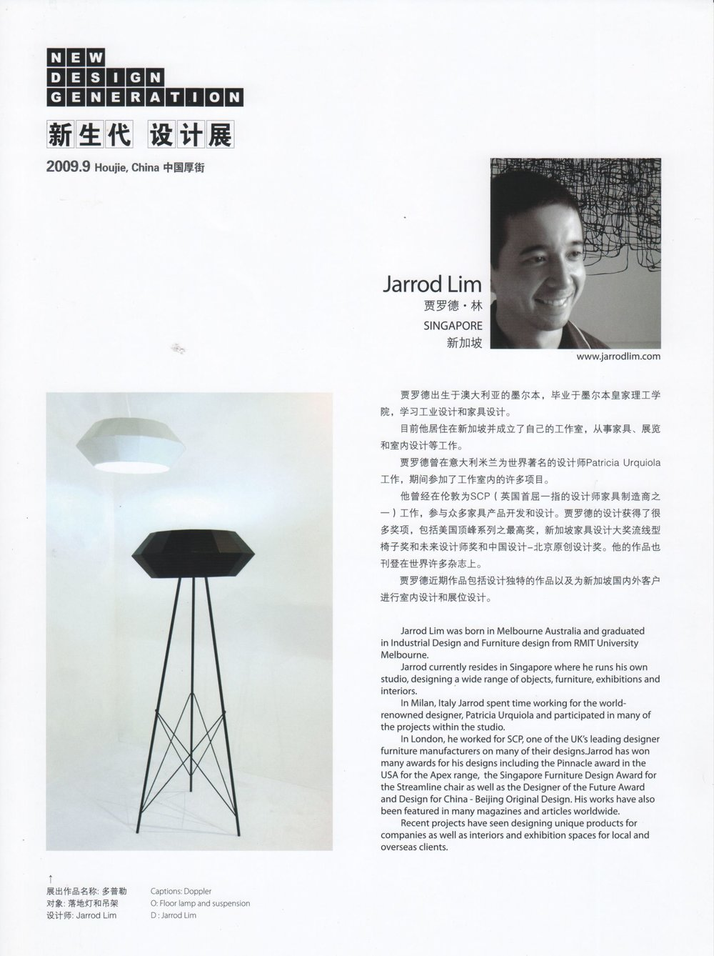 China Furniture Publication - September 2009