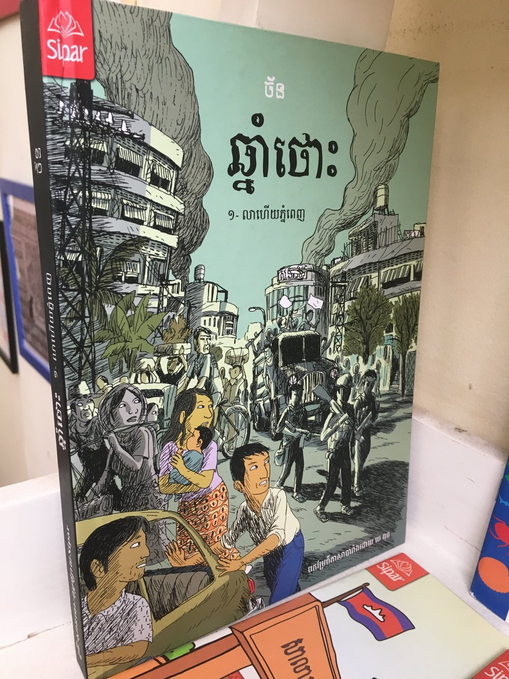 Khmer childrens books