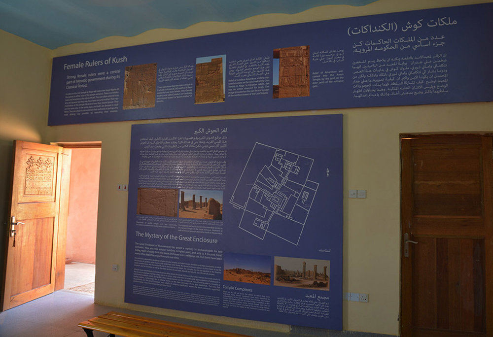 Panels focusing on female rulers of Kush and on the Great Enclosure at Musawwarat.