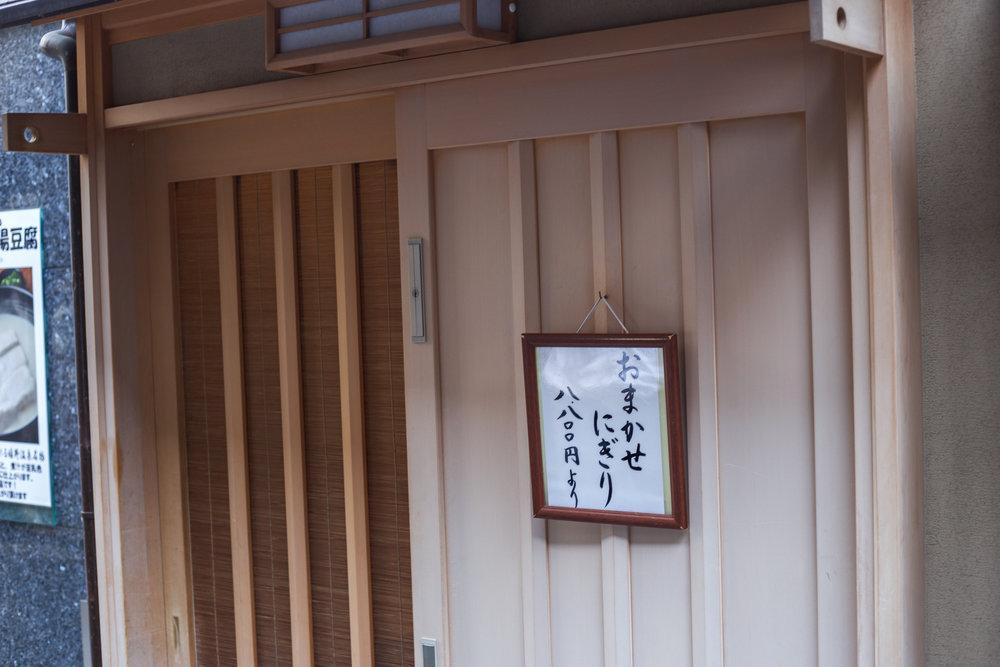 shimizu-storefront.jpg