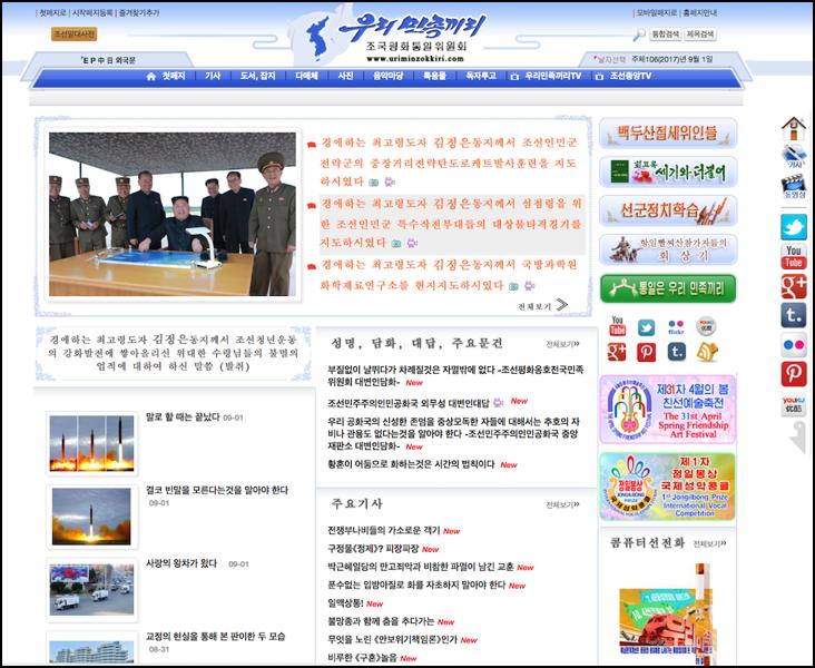 DPRK's Uriminzokkiri Website