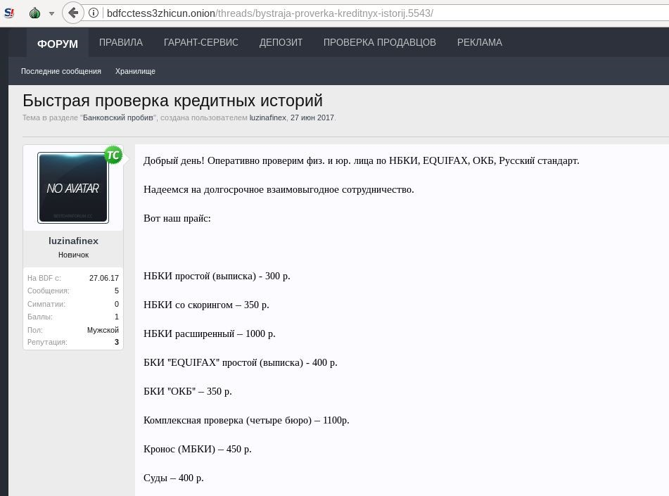 "Russian darknet forum with the topic ""Банковский пробив"" (translated roughly as 'Banking Breakthrough')"