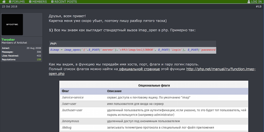 Figure 1: Russian Security Forum discusses exploiting imap_open() function