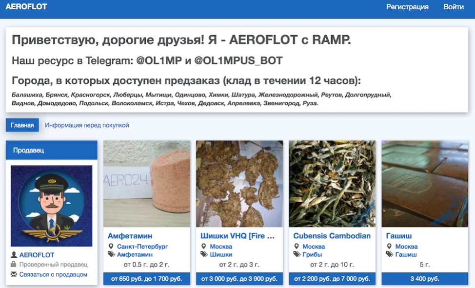 Aeroflot Vendor Shop on Tor (http://aeroflot2rumuq76[.]onion/shop/aeroflot)