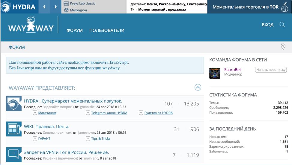 Wayaway Russian Forum (http://wayawaytcl3k66fl.onion/)