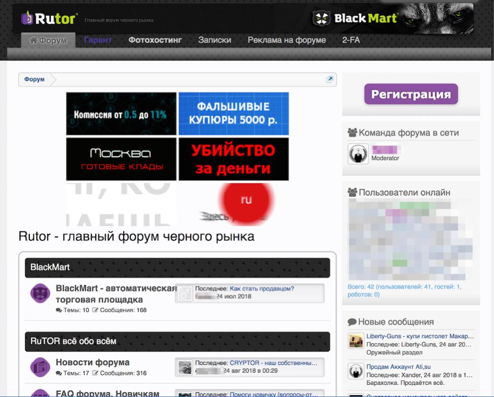RuTor Russian Forum (http://rutorzzmfflzllk5[.]onion)