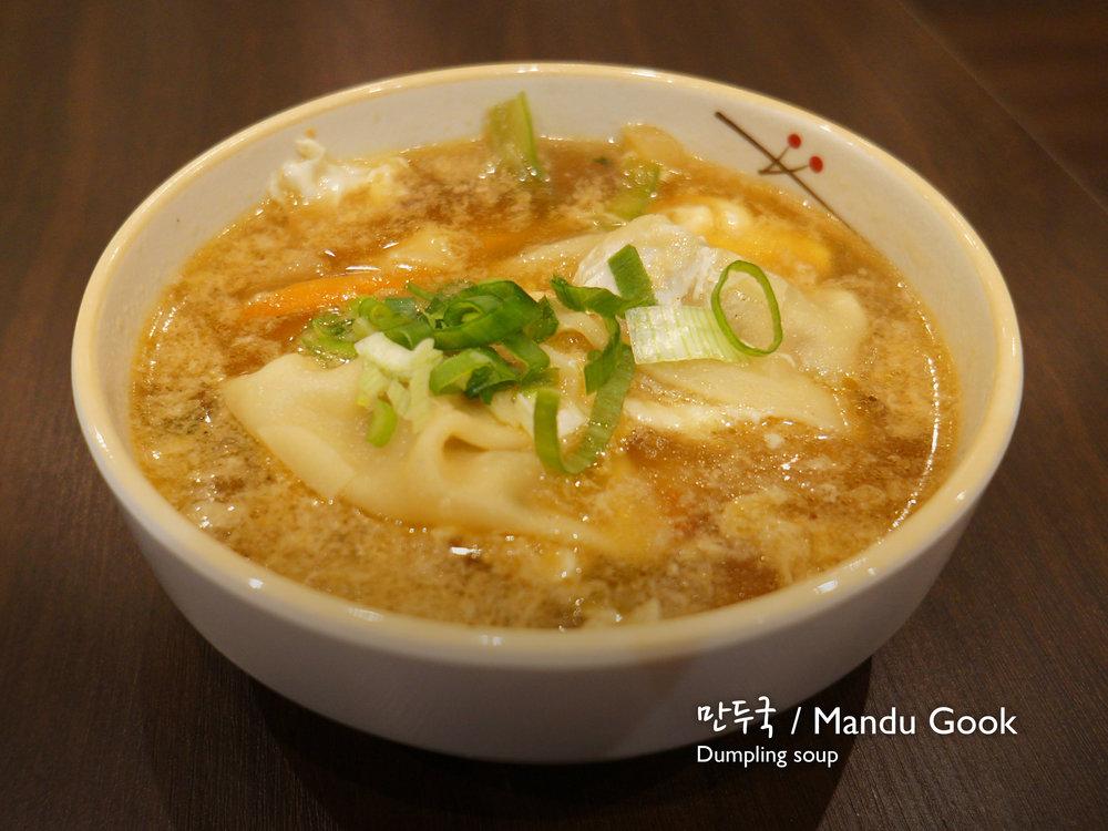 만두국 / Mandu Gook Chicken/Veg Dumplings Soup  £3.00