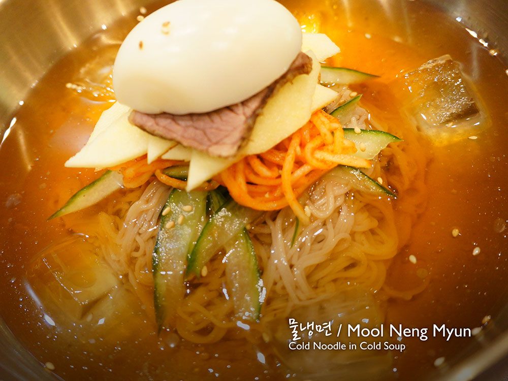 물냉면 / Mool Neng Myun Cold noodle in cold soup  £8.50