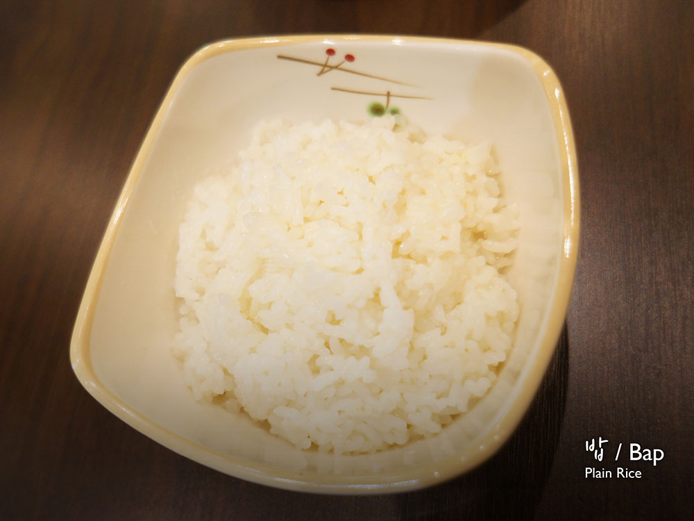 밥 / Bap Plain rice  £2.00
