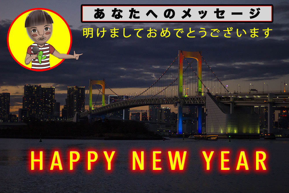 happy new year from onion soup interactive