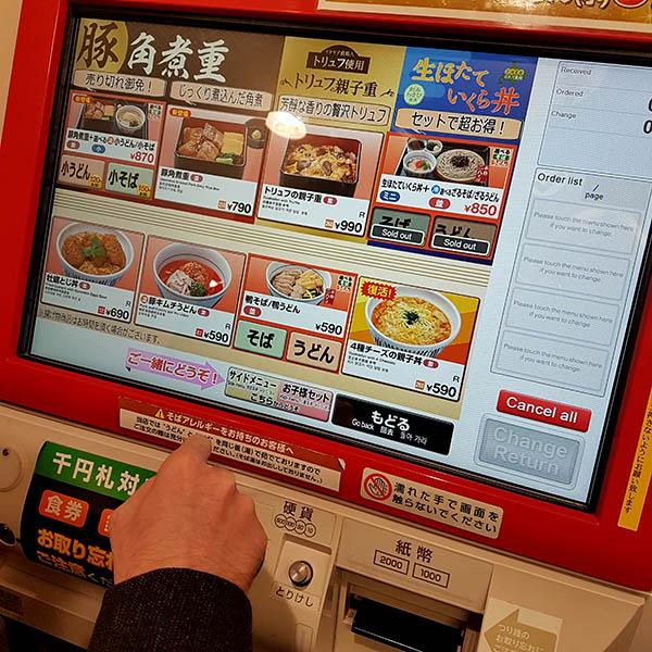 nakau ticket machine