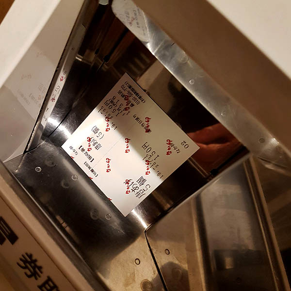 how to use a ticket machine nakau