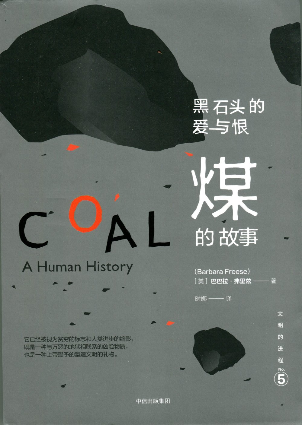 Coal Chinese cover127.jpg