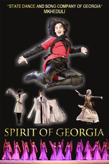 002 афиша грузинские танцы.jpeg