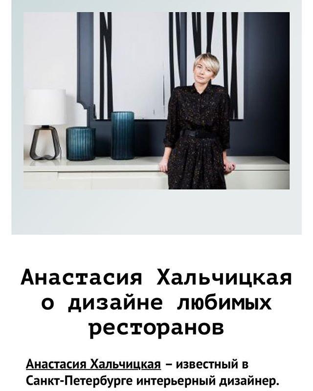 Небольшое интервью для портала www.rdh.ru прямо на главной странице💥 #khalchitskayadesign