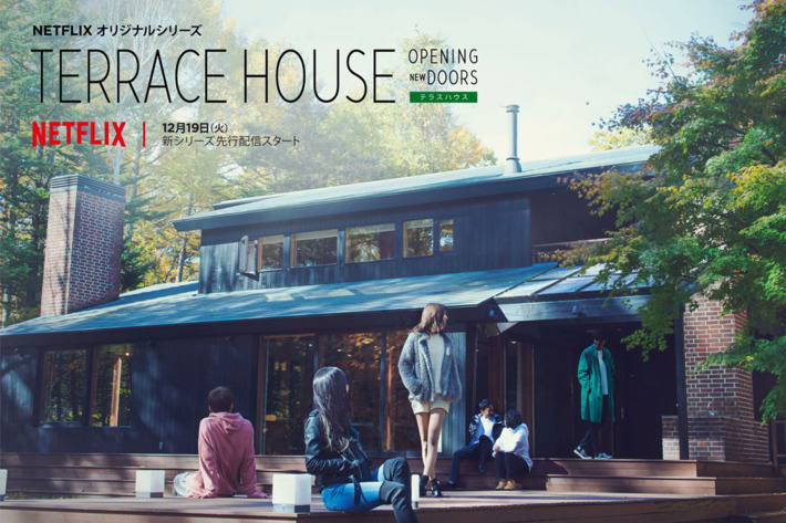 Terrace House.jpg