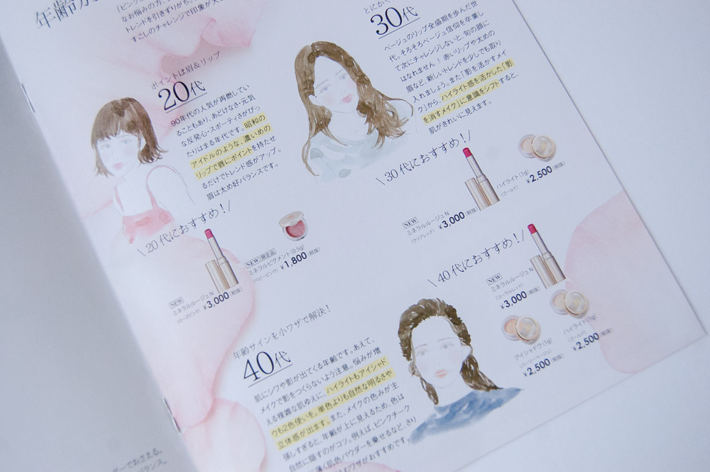 Client Work for ONLY MINERALS CATALOG Tied up with Shinobu Igari (Makeup artist) Illustration by Yuriko Oyama