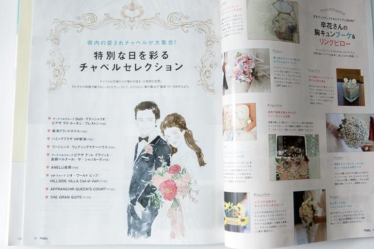 "December, 2017 Komachi Wedding Magazine Illustration  —  ウェディング情報誌 ""Komachi Wedding"" の新潟版 チャペル挙式に関する中綴じ企画の表紙イラストを制作させていただきました。⠀"