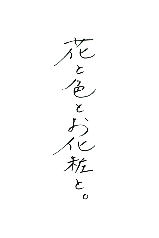 hanatoiroto_typo_data2.jpg