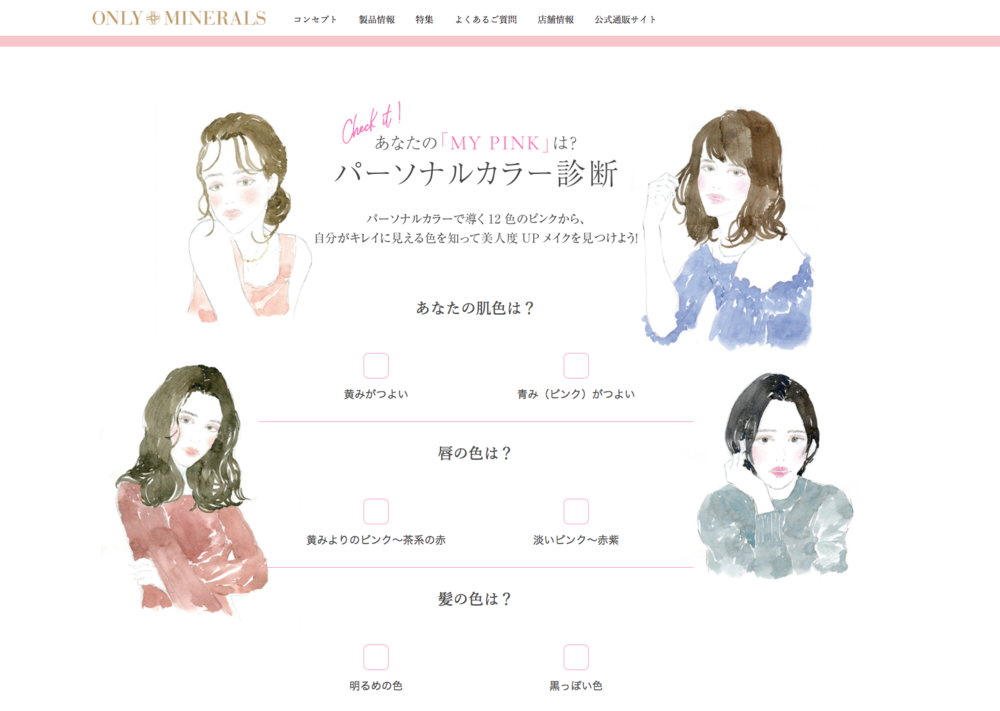 "ONLY MINERALS Website and display adverts illustration ""My Pink Collection""  オンリーミネラルズ ウェブサイト、店頭広告イラストレーション"