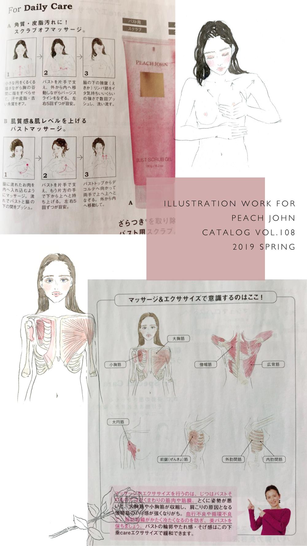 PEACHJOHN-_2019spring_vol108_yurikooyamaillustration_stories2.png