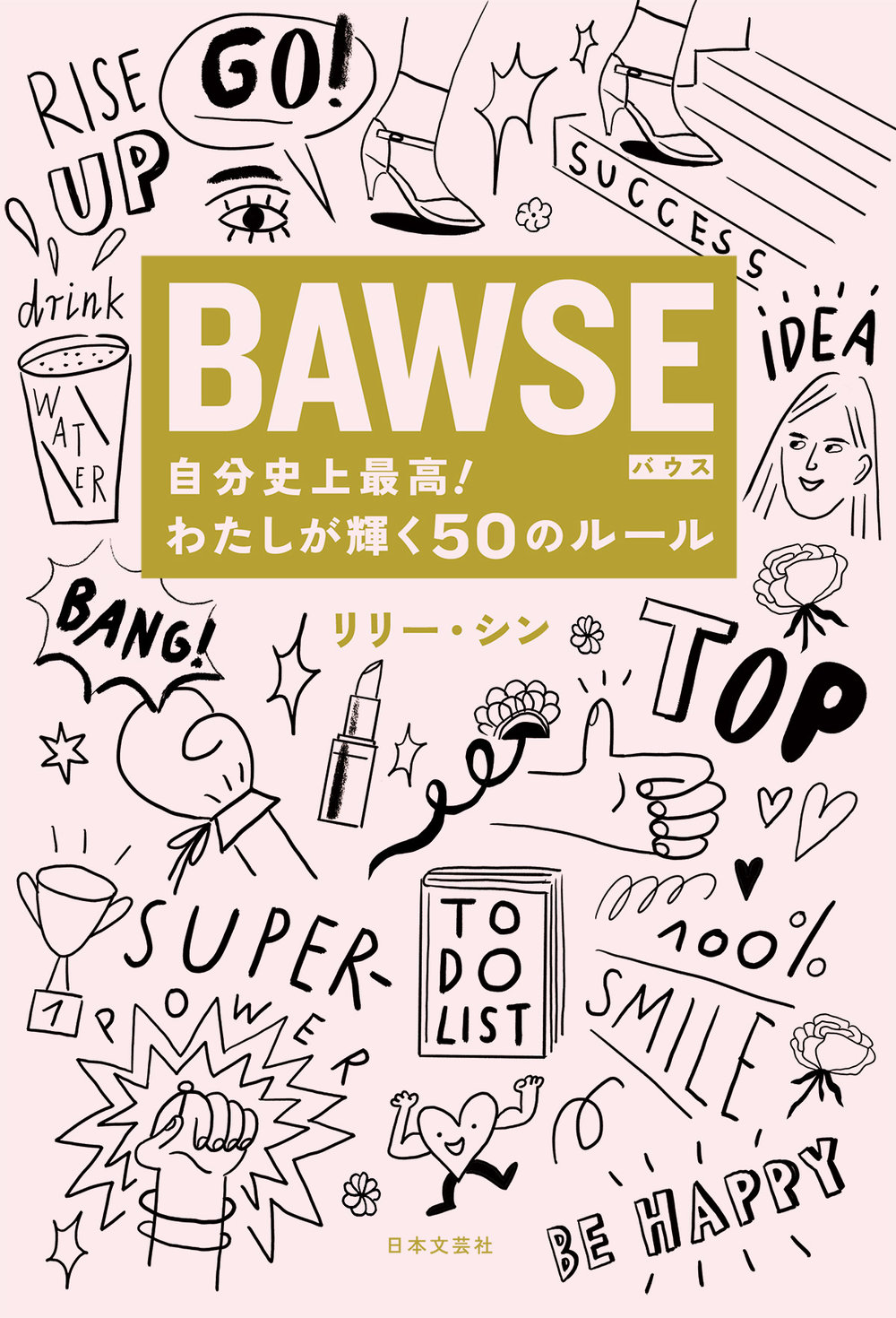 bawse_cover_final_s.jpg